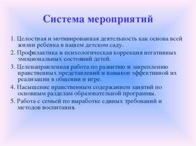 Система мероприятий 1. Целостная и мотивированная деятельность как основа все...
