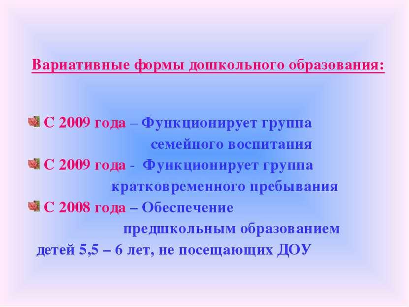 Вариативные формы дошкольного образования: С 2009 года – Функционирует группа...
