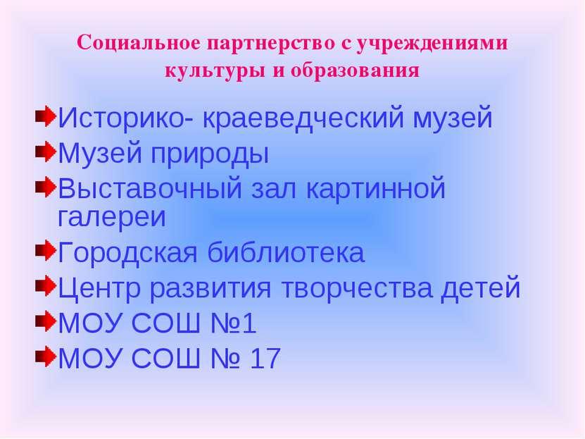 Социальное партнерство с учреждениями культуры и образования Историко- краеве...