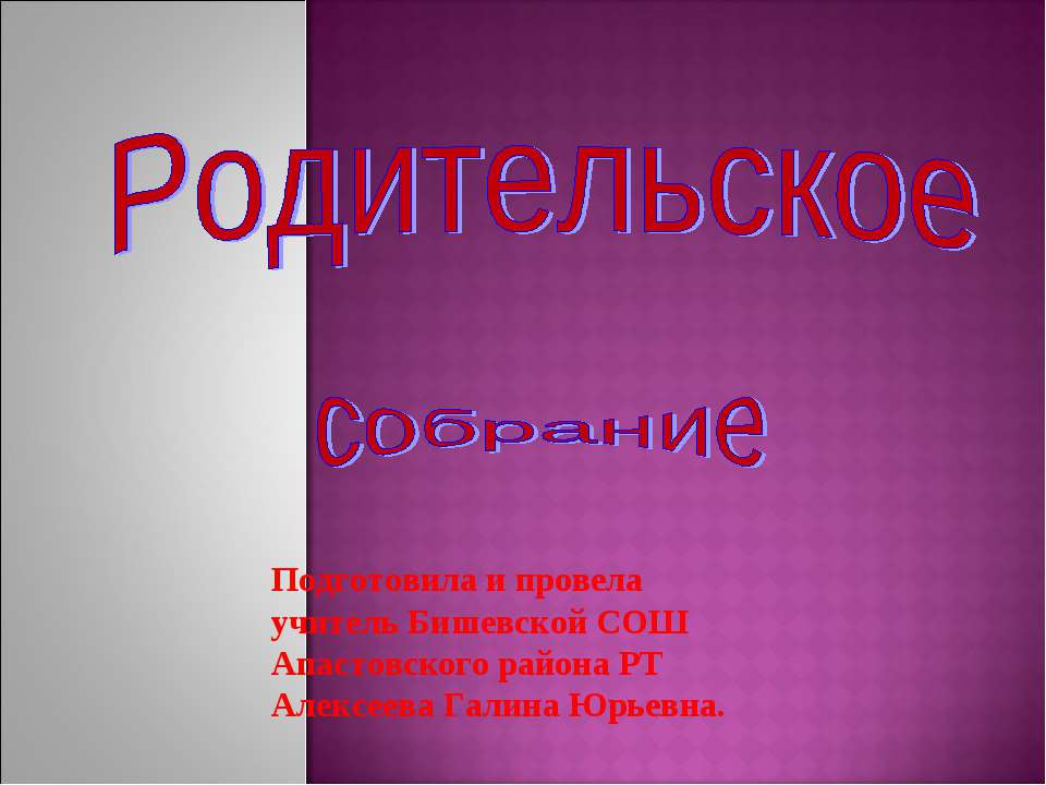 Подготовила и провела учитель Бишевской СОШ Апастовского района РТ Алексеева ...