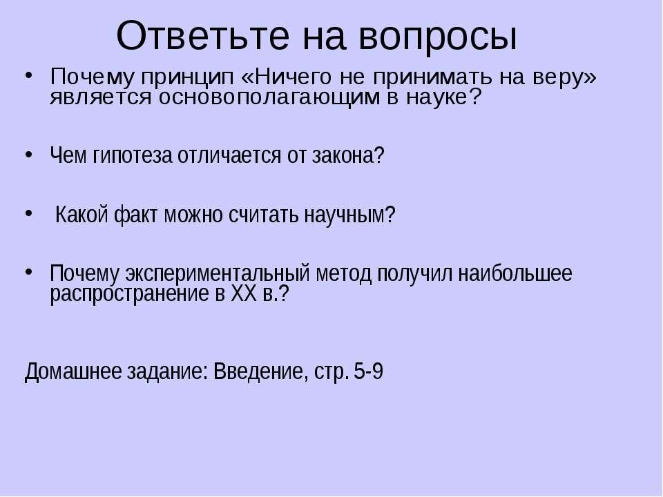 Ответьте на вопросы Почему принцип «Ничего не принимать на веру» является осн...