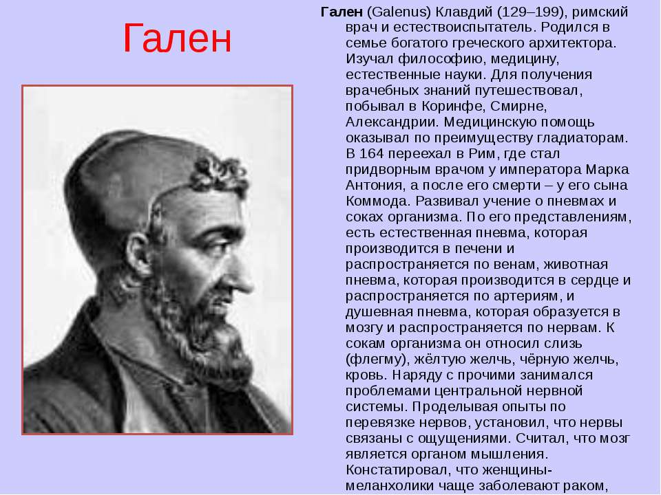 Гален Гален (Galenus) Клавдий (129–199), римский врач и естествоиспытатель. Р...