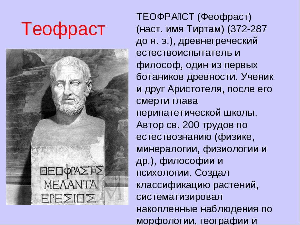 Теофраст ТЕОФРА СТ (Феофраст) (наст. имя Тиртам) (372-287 до н. э.), древнегр...