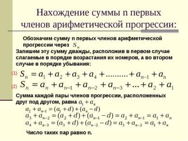 Нахождение суммы n первых членов арифметической прогрессии: Обозначим сумму n...