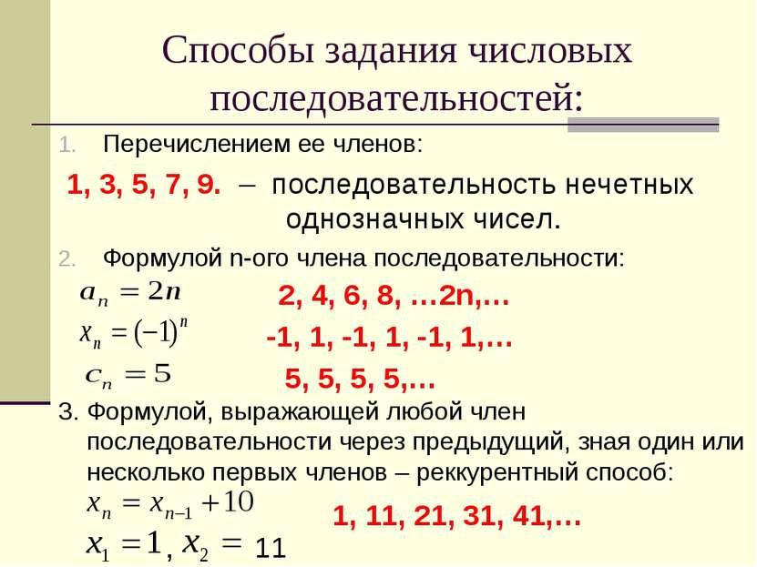 Способы задания числовых последовательностей: Перечислением ее членов: 1, 3, ...