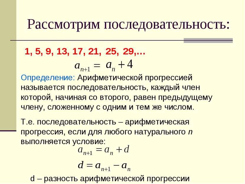 Рассмотрим последовательность: 1, 5, 9, 13, 17, 21, 25, 29,… Определение: Ари...