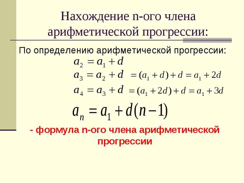 Нахождение n-ого члена арифметической прогрессии: По определению арифметическ...