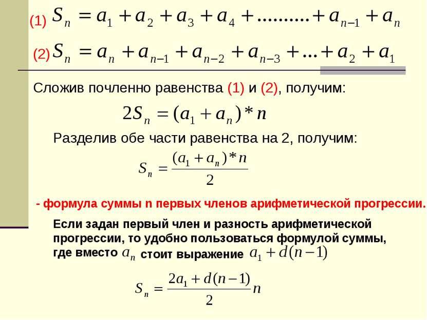 (1) (2) Сложив почленно равенства (1) и (2), получим: Разделив обе части раве...