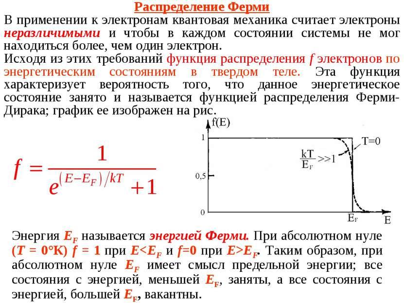 Распределение Ферми В применении к электронам квантовая механика считает элек...