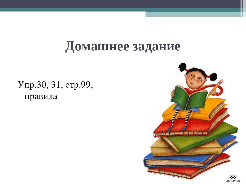 Домашнее задание Упр.30, 31, стр.99, правила