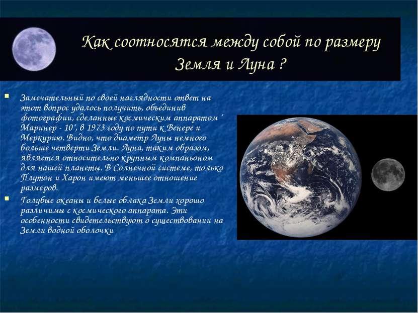 Как соотносятся между собой по размеру Земля и Луна ? Замечательный по своей ...