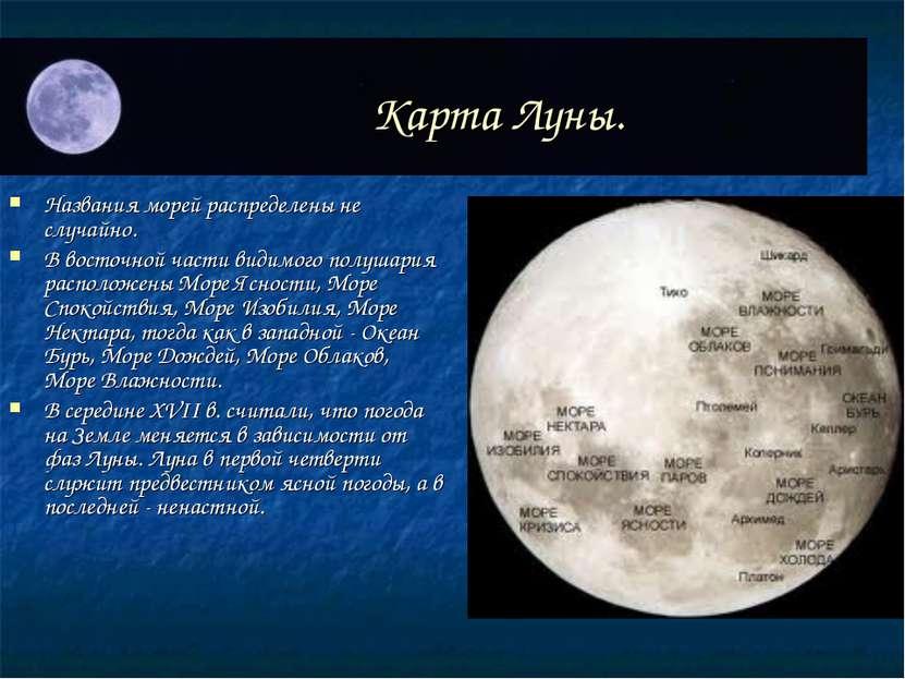 Карта Луны. Названия морей распределены не случайно. В восточной части видимо...