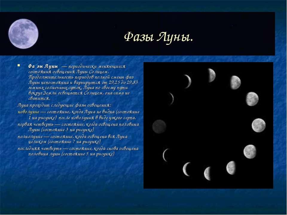 Фазы Луны. Фа зы Луны — периодически меняющиеся состояния освещения Луны Сол...