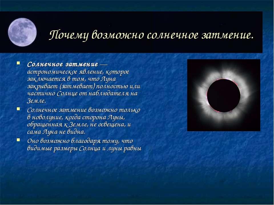 Почему возможно солнечное затмение. Солнечное затмение— астрономическое явле...