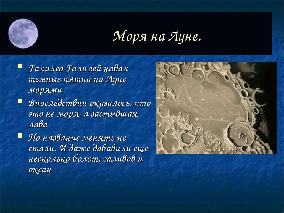 Моря на Луне. Галилео Галилей навал темные пятна на Луне морями Впоследствии ...