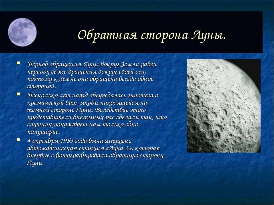 Обратная сторона Луны. Период обращения Луны вокруг Земли равен периоду её же...
