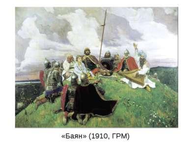 «Баян» (1910, ГРМ)