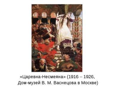 «Царевна-Несмеяна» (1916 – 1926, Дом-музей В. М. Васнецова в Москве)