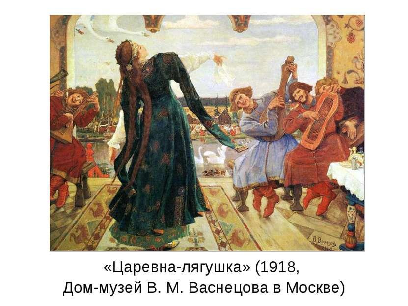 «Царевна-лягушка» (1918, Дом-музей В. М. Васнецова в Москве)