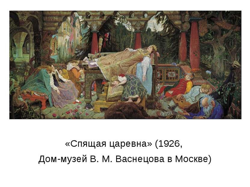 «Спящая царевна» (1926, Дом-музей В. М. Васнецова в Москве)