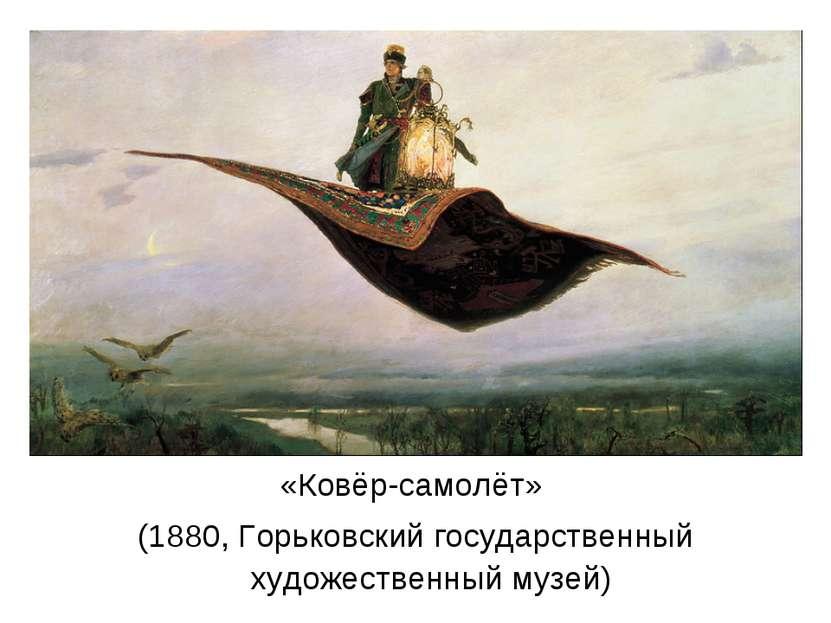 «Ковёр-самолёт» (1880, Горьковский государственный художественный музей)
