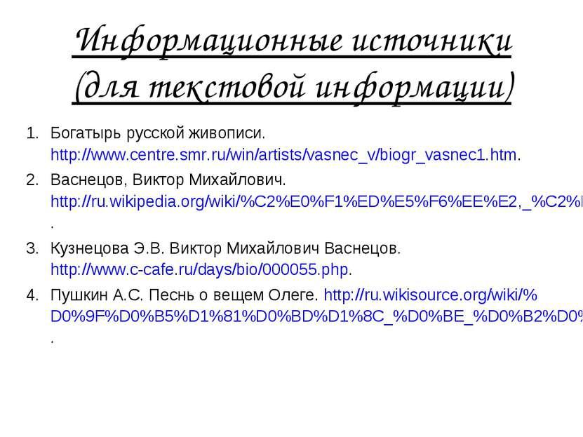 Информационные источники (для текстовой информации) Богатырь русской живописи...