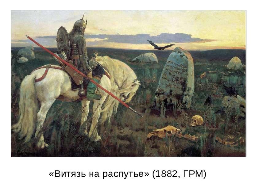 «Витязь на распутье» (1882, ГРМ)