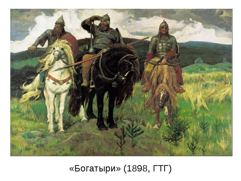 «Богатыри» (1898, ГТГ)