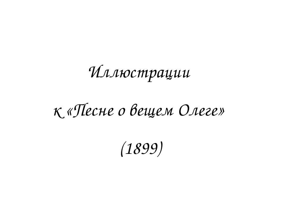 Иллюстрации к «Песне о вещем Олеге» (1899)