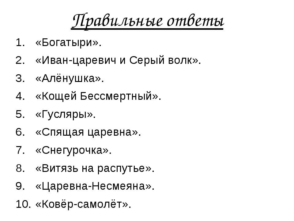 Правильные ответы «Богатыри». «Иван-царевич и Серый волк». «Алёнушка». «Кощей...