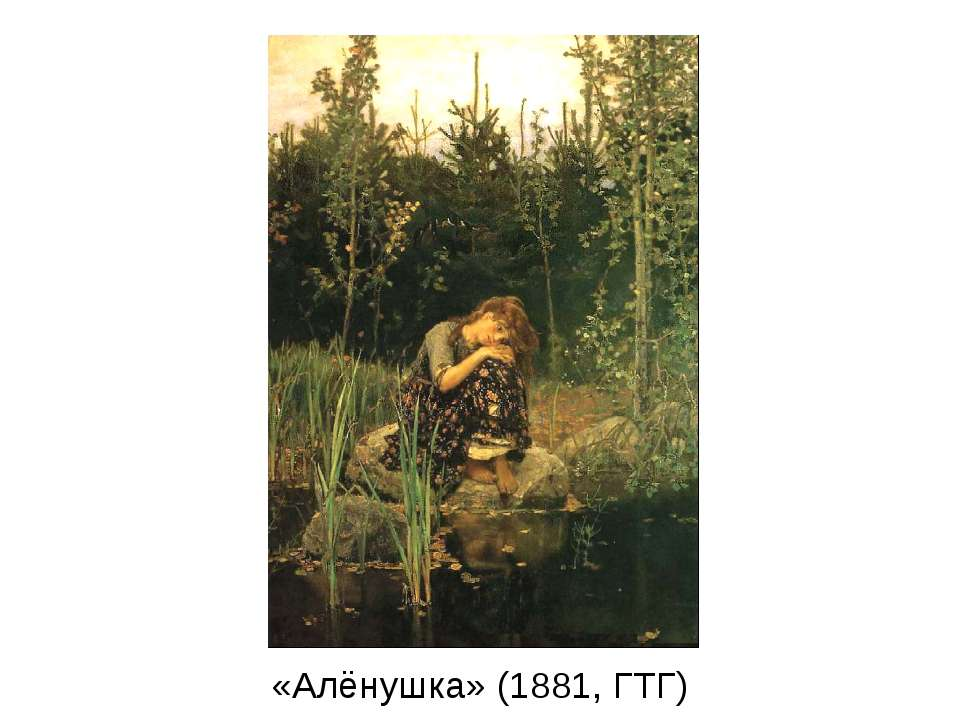 «Алёнушка» (1881, ГТГ)