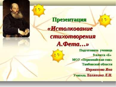 Презентация «Истолкование стихотворения А.Фета…» Подготовила ученица 9 класса...