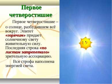 Первое четверостишие – о солнце, разбудившем всё вокруг. Эпитет «горячим» при...
