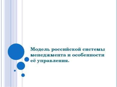 Модель российской системы менеджмента и особенности её управления.