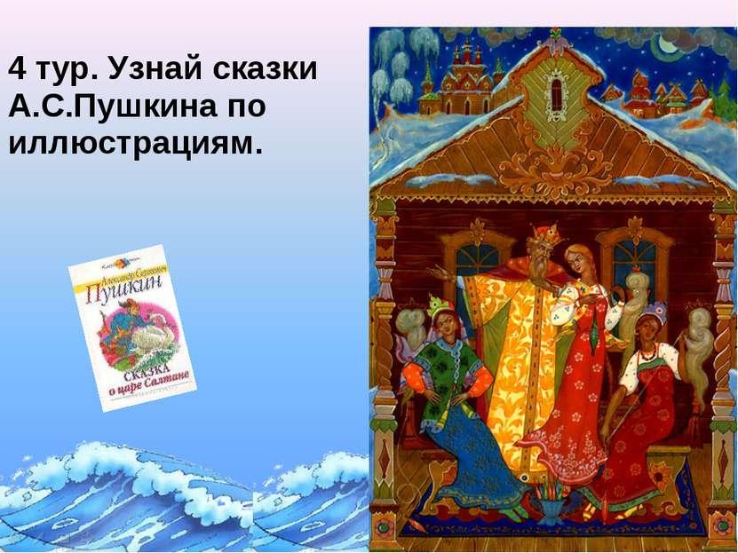 4 тур. Узнай сказки А.С.Пушкина по иллюстрациям.