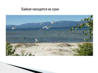 Байкал находится на суше