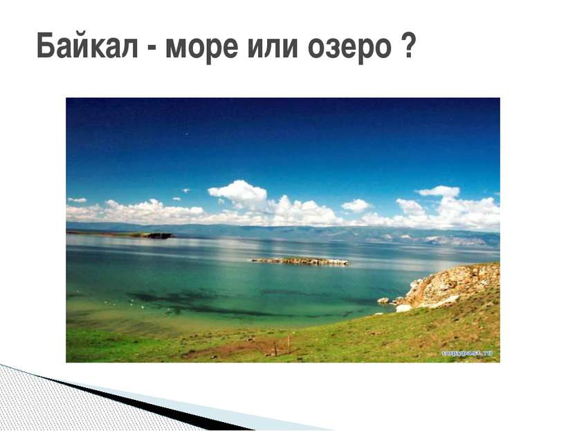 Байкал - море или озеро ?