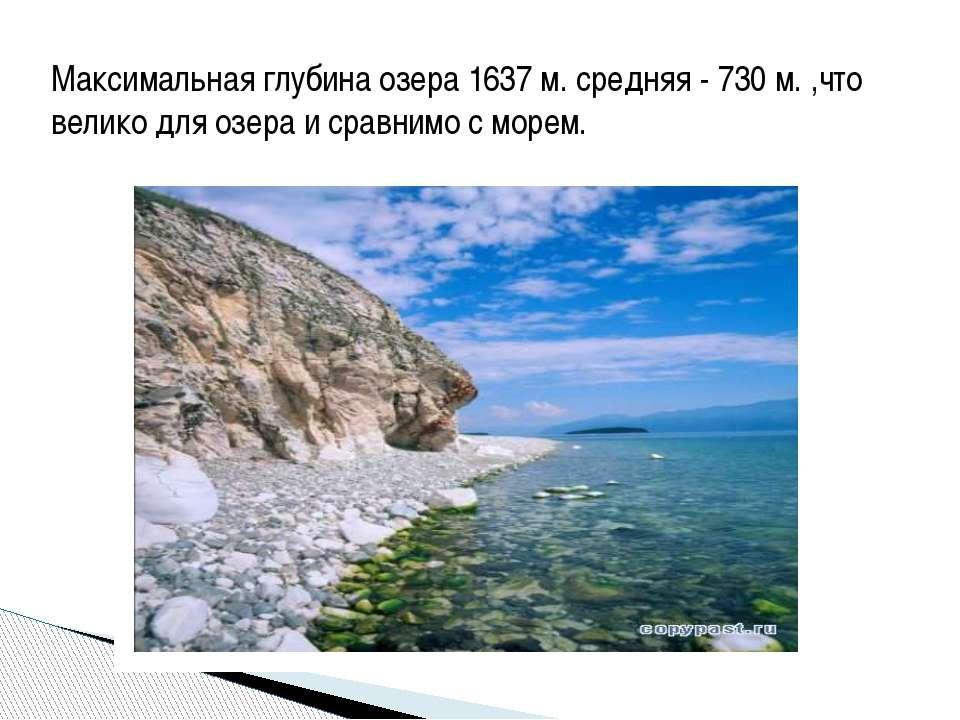 Максимальная глубина озера 1637 м. средняя - 730 м. ,что велико для озера и с...