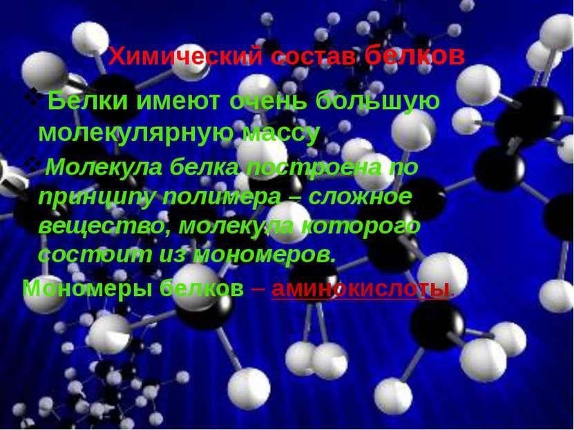 Химический состав белков Белки имеют очень большую молекулярную массу Молекул...