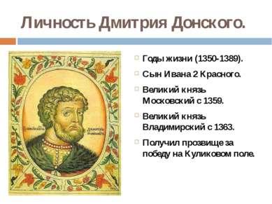 Личность Дмитрия Донского. Годы жизни (1350-1389). Сын Ивана 2 Красного. Вели...