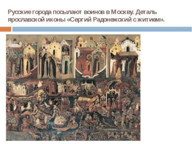 Русские города посылают воинов в Москву. Деталь ярославской иконы «Сергий Рад...