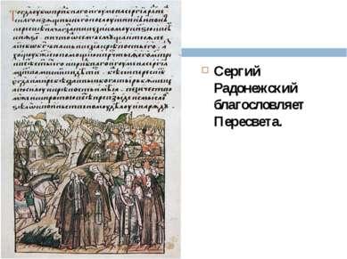 Сергий Радонежский благословляет Пересвета.