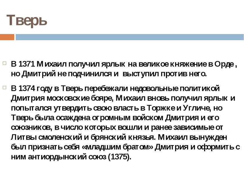 Тверь В 1371 Михаил получил ярлык на великое княжение в Орде , но Дмитрий не ...