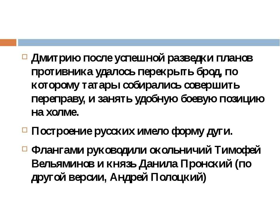 Дмитрию после успешной разведки планов противника удалось перекрыть брод, по ...