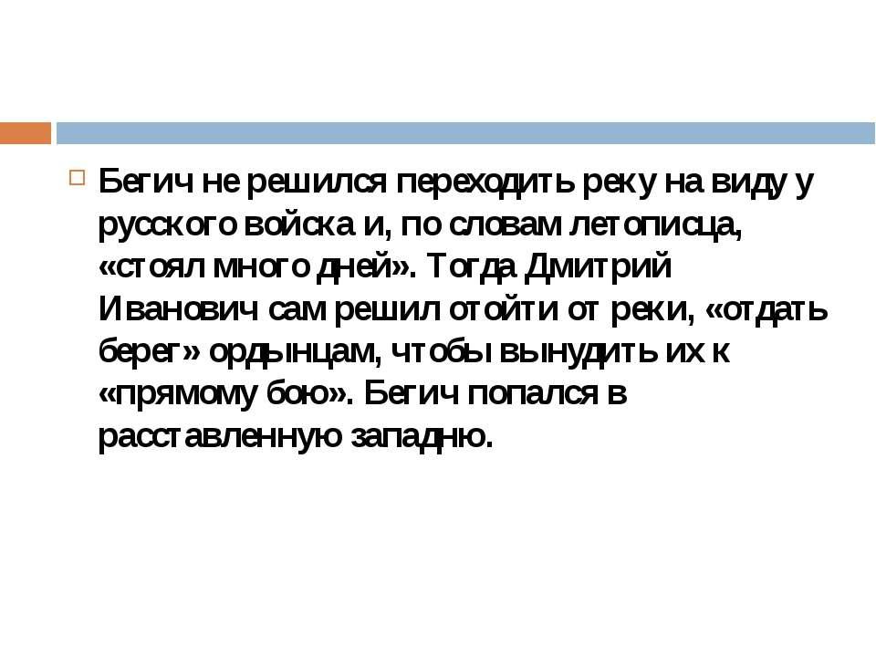 Бегич не решился переходить реку на виду у русского войска и, по словам летоп...