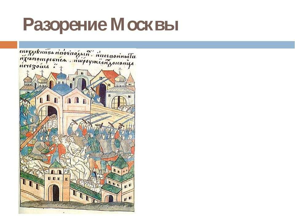 Разорение Москвы
