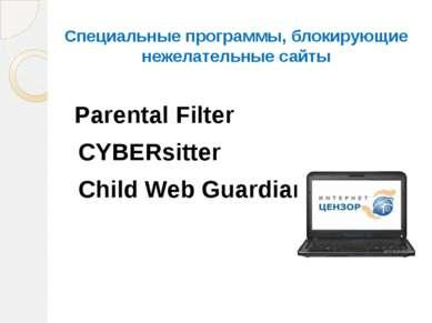 Специальные программы, блокирующие нежелательные сайты Parental Filter CYBERs...