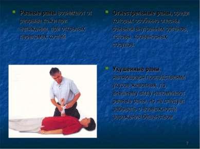 * Рваные раны возникают от разрыва кожи при натяжении, при открытых переломах...