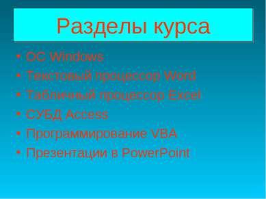 Разделы курса OC Windows Текстовый процессор Word Табличный процессор Excel С...