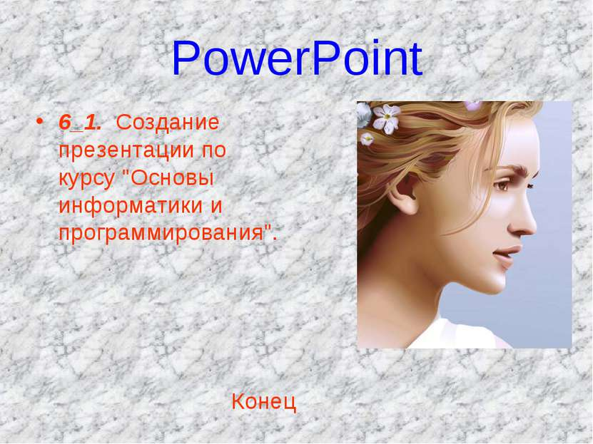 """PowerPoint 6_1. Создание презентации по курсу """"Основы информатики и программи..."""
